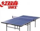 乒乓球桌场地尺寸