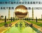 持币生息系统开发,会员管理系统开发,贵州云挖矿钱包系统开发