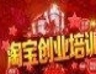 广州淘宝培训/怎么开淘宝店/如何开网店天河培训