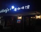 韶关Twilight暮光咖啡馆加盟费多少 暮光咖啡馆加盟优势