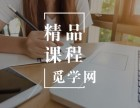 武汉法语培训班-法语培训哪家好--法语培训费用