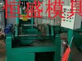 覆膜砂壳芯机 泊头市恒盛模具有限责任公司