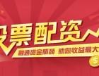 北京股票配资 北京股票配资公司