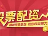 7年老牌配資公司,北京股票配資,信譽好的股票配資平臺