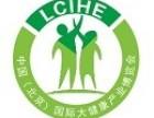 2018中国国际大健康产业展览会