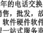 上海交换机维修中心E200富士通电话更改设置