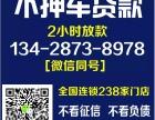 浦南镇汽车抵押车贷款咨询