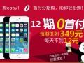 天津鞍山西道百脑汇0首付分期付款买苹果ipad平板找1407