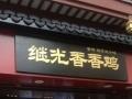 1973继光香香鸡加盟,2017火爆项目