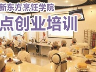 厨师学校 面点师培训 湘菜厨师 西点培训 厨师培训