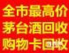 许昌烟酒礼品购物卡回收(正规 价格高 口碑好)