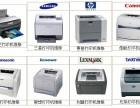 大宁路灵石路洛川路芷江西路天目路新客站维修:打印机复印机加粉