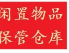深圳家庭闲置物品寄存