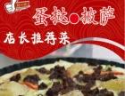 早餐培训,砂锅米线、麻辣烫、馋嘴饼等热门小吃培训