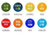 上海地区代理记账,注册公司,年报公示,汇算清缴