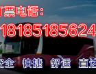 贵阳到临夏长途汽车客车全程较低 18185185624