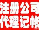 云浮市和信企业代理会计代办公司注册13672596008