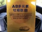AB多元素牡蛎肽怎么代理多元素牡蛎肽在市场好卖吗
