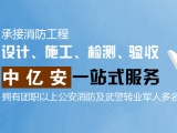 武汉消防报警器批发安装消防系统设计施工维保检测