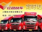 上海徐汇区佳吉快运电话,专业行李托运,轿车托运,免费上门服务
