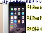 温州苹果Macbook air pro 笔记本维修