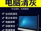 广州电脑清理风扇电脑除尘清灰保养上门服务笔记本除尘苹果外星人