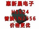 惠新晨H5524 PIN对PIN兼容LN2556 56AB