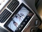 雪佛兰赛欧安装大屏导航安卓导航倒车影像记录仪合肥