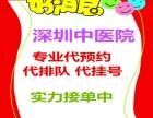 深圳中医院专业挂号