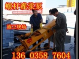 河北螺杆灌浆泵自动上料喷浆车
