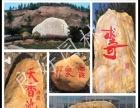 佛山园林石厂家 佛山大型刻字石 公司招牌石 风水石