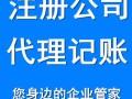 上海奉贤西渡 南桥 邬桥 庄行 金汇 肖塘专业代理记账