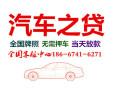 汶上县不押车汽车抵押贷款怎么办理