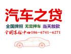 翁源县不押车汽车抵押贷款怎么办理