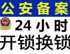 武汉步阳防盗门换锁芯电话