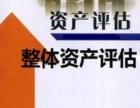 镇江 企业股权转让评估 企业融资贷款评估