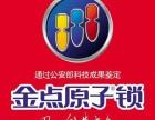 桂林市开锁公司 换锁芯电话 开汽车锁配汽车钥匙等