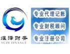 徐汇区代理记账审计增资验资工商注册注销变更申请进出口权