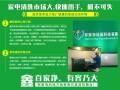 青岛鑫百家净环保科技 有限公司