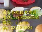 广州美味特色澳门猪扒包猪扒包技术培训一对一教会