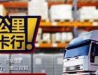 卡行天下物流-潍坊至全国货运
