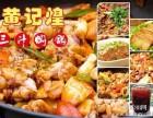 京城黄记煌焖锅加盟费多少