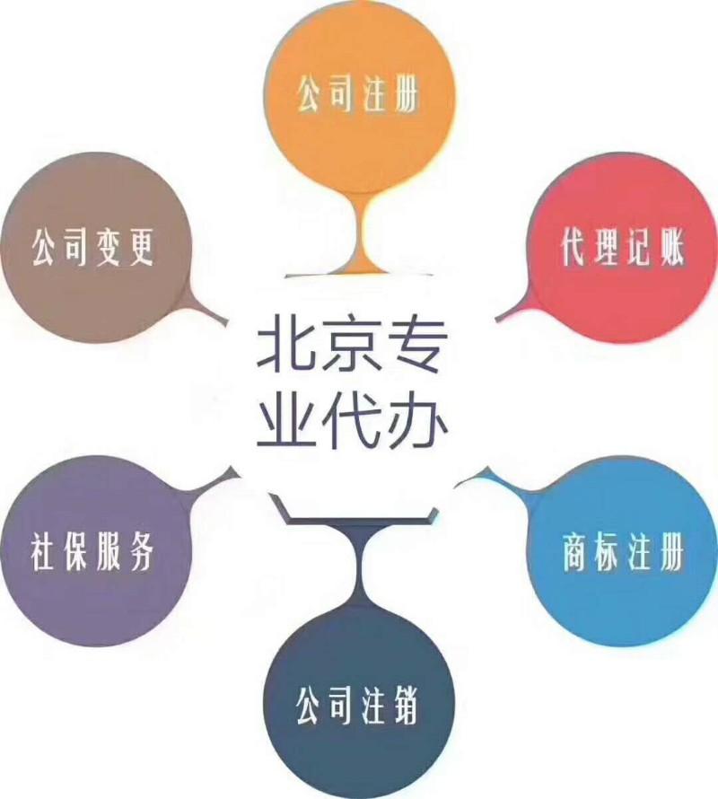北京各区各种公司代理记账