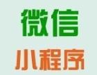 天津小程序-天津微信小程序-天津微信小程序开发