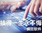 广州JAVA工程师培训班 广州计算机培训班
