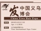 2018第六届中国义乌发博会 4月1-3日