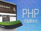 哈尔滨PHP网站建设培训 怎样选择PHP培训学校