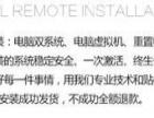 上门维俢电脑家用电器/IT外包/远程装系统办公软件