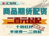 鄭州匯發網原油期貨配資0利息-低手續費-4000元起