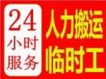 上海搬运工人出租 临时工人 搬运工 装卸工 力工